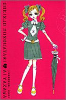 Gokinjo Monogatari Vol.1 [Japanese Edition] - Ai Yazawa