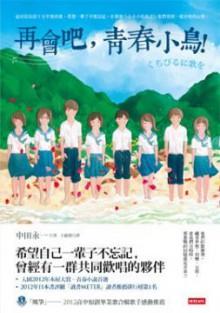 再會吧,青春小鳥! (Farewell, Young Birds!) - Otsuichi, 中田永一, 乙一, 王蘊潔