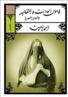 قاموس العادات والتقاليد والتعابير المصرية - أحمد أمين