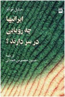 ایرانیها چه رویایی در سر دارند ؟ - Michel Foucault