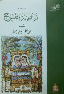 رباعية الفرح - محمد عفيفي مطر