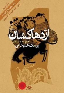 اژدها کشان - یوسف علیخانی, Yusef Alikhâni