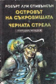 Островът на съкровищата / Черната стрела - Robert Louis Stevenson, Невяна Розева, Евгения Паничерска - Камова