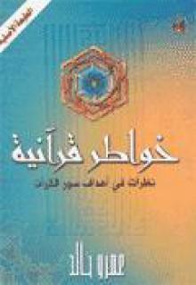 خواطر قرآنية: نظرات في أهداف سور القرآن - Amr Khaled, عمرو خالد