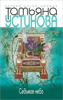 Sedmoe nebo (Russian Edition) - Tatiana Ustinova