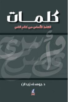 كلمات التقاط الألماس من كلام الناس - يوسف زيدان