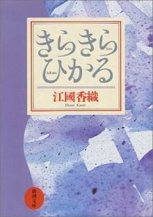 きらきらひかる [Kirakira hikaru] - Kaori Ekuni, 江國 香織