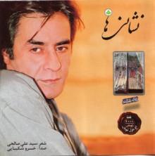 نشانیها / Proofs - سید علی صالحی, خسرو شکیبایی