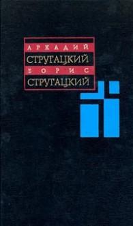 Собрание сочинений в 11 томах. Том 8. 1979-1984 - Arkady Strugatsky, Boris Strugatsky