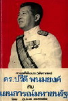 ดร.ปรีดี พนมยงค์ กับ แผนการณ์มหาชนรัฐ - ปรีดี พนมยงค์