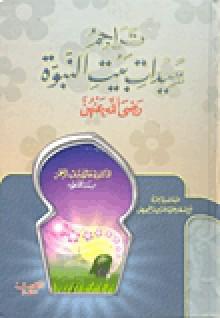 تراجم سيدات بيت النبوة - عائشة عبد الرحمن