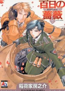 Maiden Rose, Volume 1 - Fusanosuke Inariya