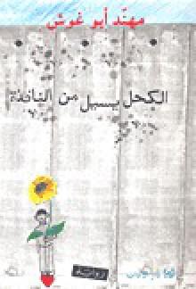 الكحل يسيل من النافذة - مهند أبو غوش