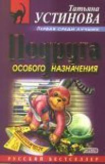 Подруга особого назначения [Podruga osobogo naznacheniya] - Tatiana Ustinova