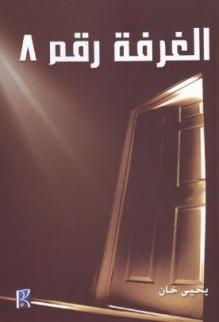 الغرفة رقم 8 - يحيى خان