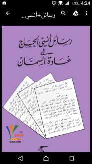 رسائل أنسي الحاج إلى غادة السمان Onsi Al Haggi Letters To Ghada Al Samman - غادة السمان, أنسي الحاج