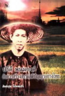 ปรีดี พนมยงค์ กับการสร้างสรรค์สติปัญญาอย่างไทย - สันติสุข โสภณสิริ