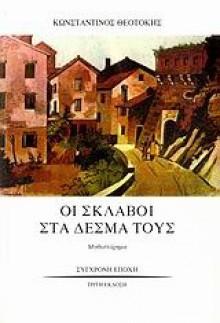 Slaves in Their Chains. Constantine Theotokis - Theotokes, J.M.Q. Davies