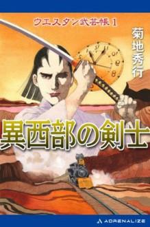 異西部の剣士 1 (ウエスタン武芸帳) (Japanese Edition) - 菊地 秀行, 山田 章博