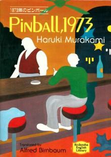 1973年のピンボール (講談社英語文庫 (12)) - 村上 春樹;アルフレッド・バーンバウム;Alfred Birnbaum