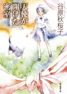 天使が開けた密室 - 谷原秋桜子