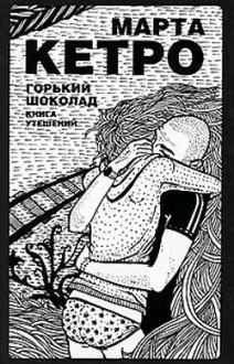 Горький шоколад. Книга утешений - Marta Ketro