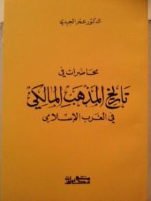 محاضرات في تاريخ المذهب المالكي في الغرب الإسلامي - عمر الجيدي