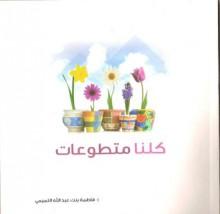 كلنا متطوعات - فاطمة بنت عبد الله التميمي