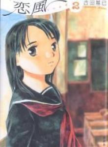 Koikaze 2 - Motoi Yoshida