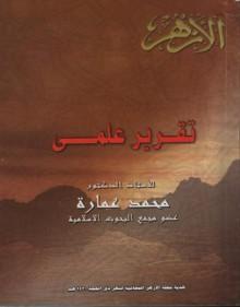 تقرير علمي - محمد عمارة