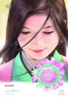 ฝาแฝดร้อยเล่ห์ - Dian Xin, เตี่ยนซิน, มดแดง