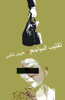 تقليب المواجع - خيري شلبي