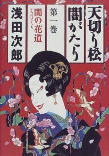 天切り松 闇がたり〈第1巻〉 [Tenkirimatsu yamigatari] - Jirō Asada