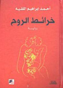 خرائط الروح - أحمد إبراهيم الفقيه