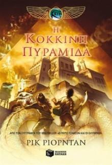 Η κόκκινη πυραμίδα(Τα χρονικά των Κέιν,#1) - Rick Riordan, Αργυρώ Πιπίνη