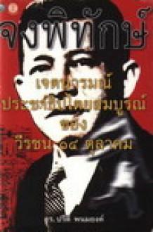 จงพิทักษ์ เจตนารมณ์ประชาธิปไตยสมบูรณ์ของ วีรชน 14 ตุลาคม - ปรีดี พนมยงค์