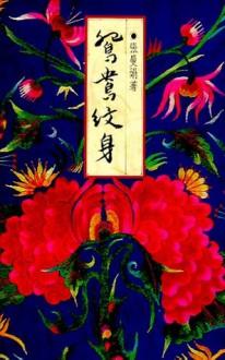 鴛鴦紋身 - 張曼娟