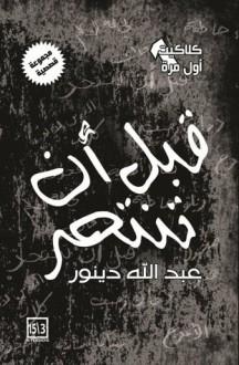 قبل أن تنتحر - عبد الله دنيور