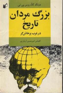 بزرگ مردان تاریخ در غرب پرخاشگر - دونالد کالروس پی تی, امیرحسین آریانپور