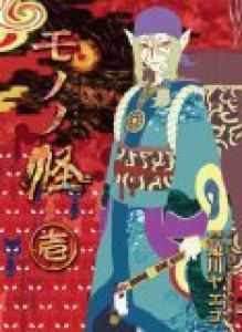 モノノ怪 1 (ヤングガンガンコミックス) - 蜷川 ヤエコ