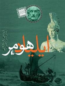 ایلیاد هومر - حسین ابراهیمی, Homer
