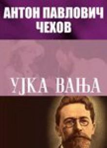 Ujka Vanja - Anton Pavlovic Cehov