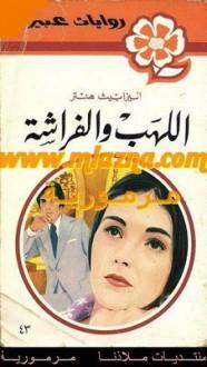 اللهب والفراشة (روايات عبير، #43) - Elizabeth Hunter, إليزابيث هنتر