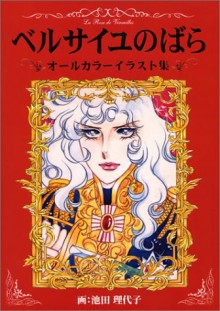 La Rose De Versailles All Color Ilustration (Berusaiyu No Bara All Color Irasuto Shu) (In Japanese) - Ryoko Ikeda