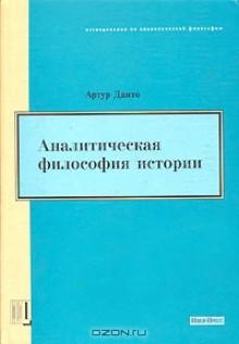 Аналитическая философия истории - Arthur C. Danto, Артур Данто