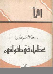 عظماء في طفولتهم - محمد المنسي قنديل