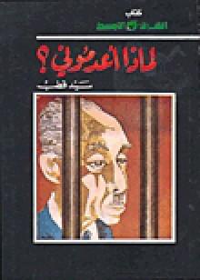 لماذا أعدموني؟ - سيد قطب, Sayyid Qutb