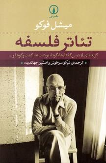 تئاتر فلسفه - Michel Foucault, نیکو سرخوش, افشین جهاندیده