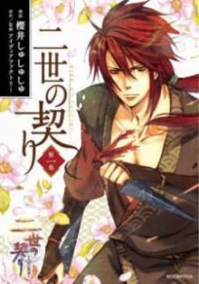 Nise no chigiri, Vol. 01 - Shushushu Sakurai