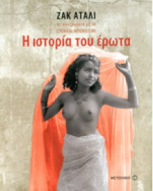 Η Ιστορία του Έρωτα - Jacques Attali